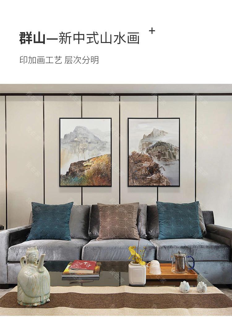 装饰画品牌群山 新中式山水画的详细介绍