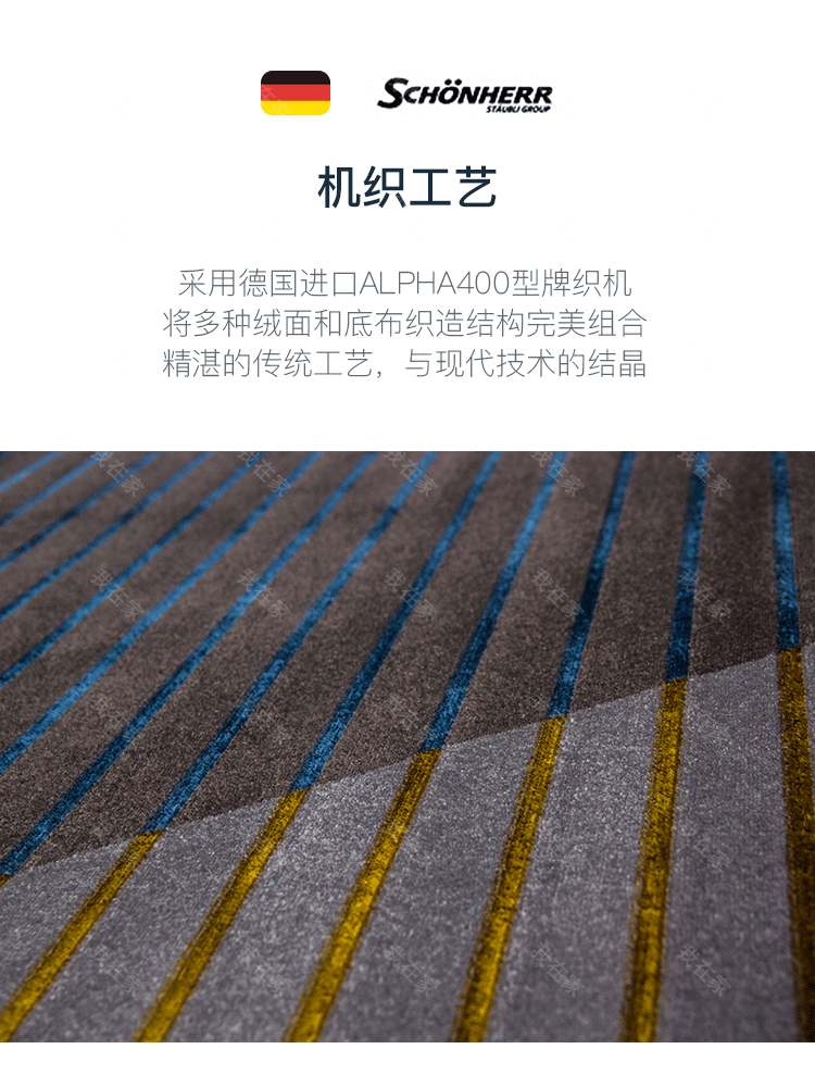 地毯品牌简约条纹机织地毯的详细介绍