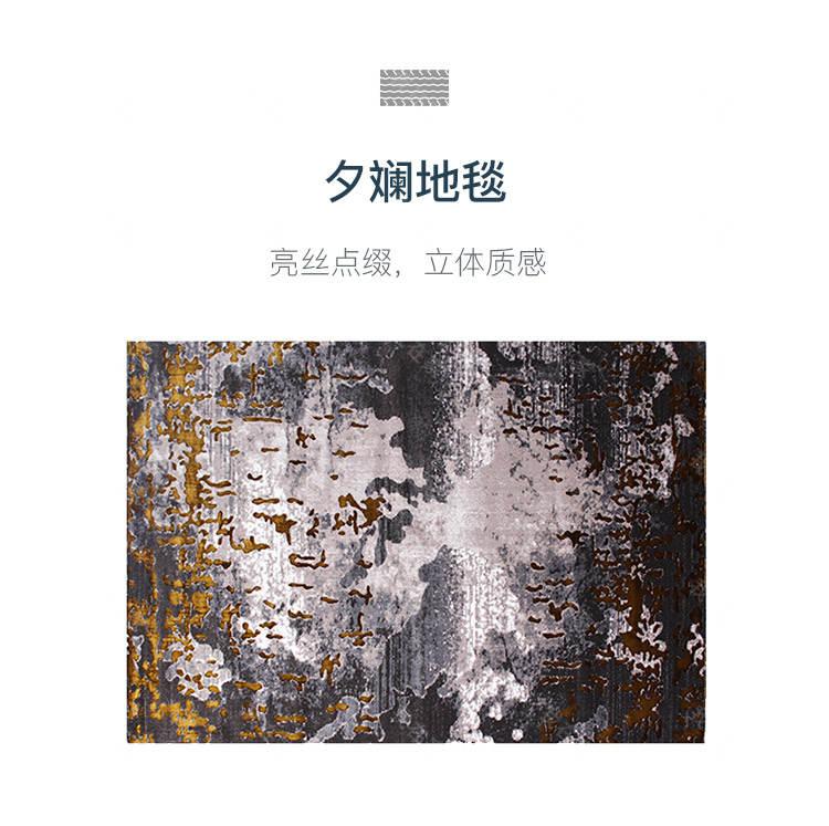 同音织造品牌夕斓地毯的详细介绍