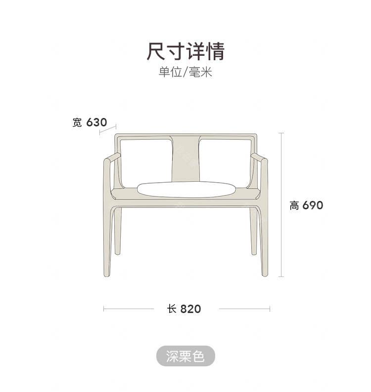 新中式风格清风主人茶椅的家具详细介绍