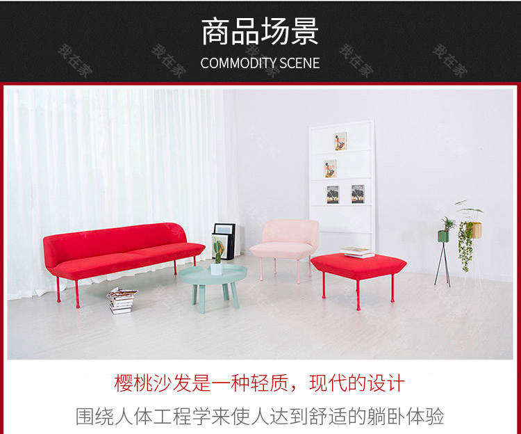 色彩北欧风格樱桃布艺沙发的家具详细介绍