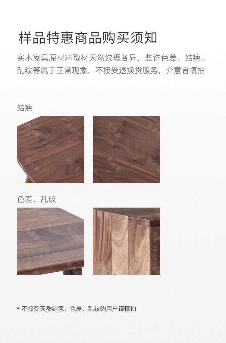 原木北欧风格自得茶几(样品特惠)的家具详细介绍