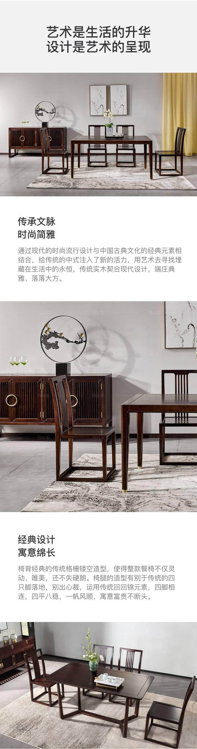 新中式风格疏影餐椅(2把)的家具详细介绍
