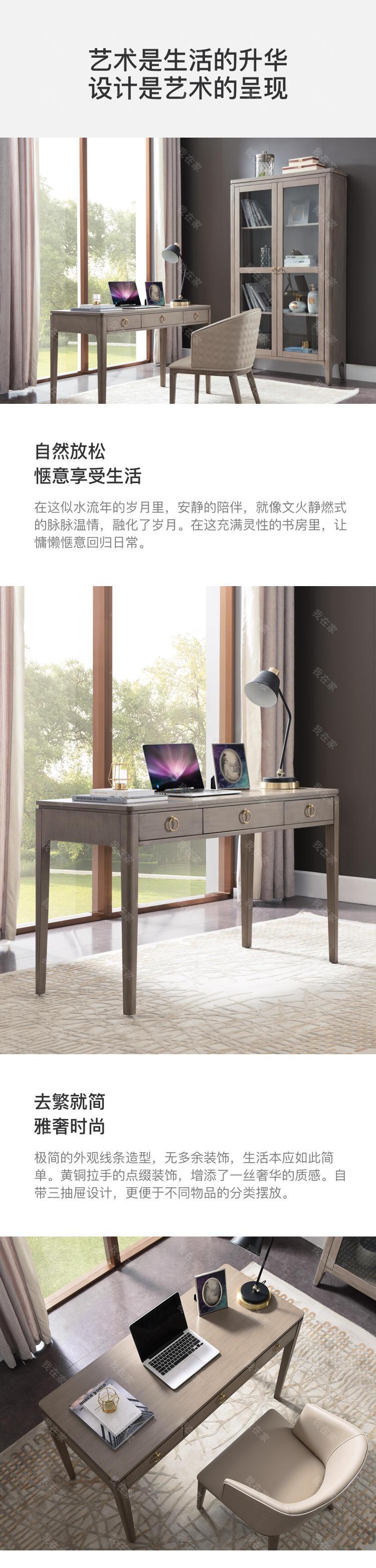 现代美式风格休斯顿书桌的家具详细介绍