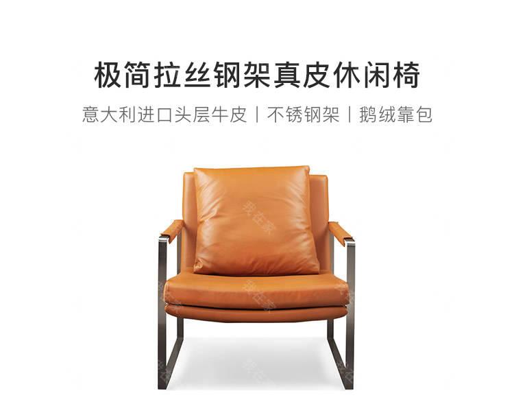 意式极简风格比邻休闲椅的家具详细介绍