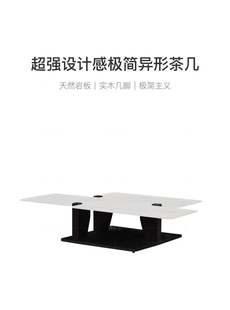 意式极简风格博德组合茶几的家具详细介绍