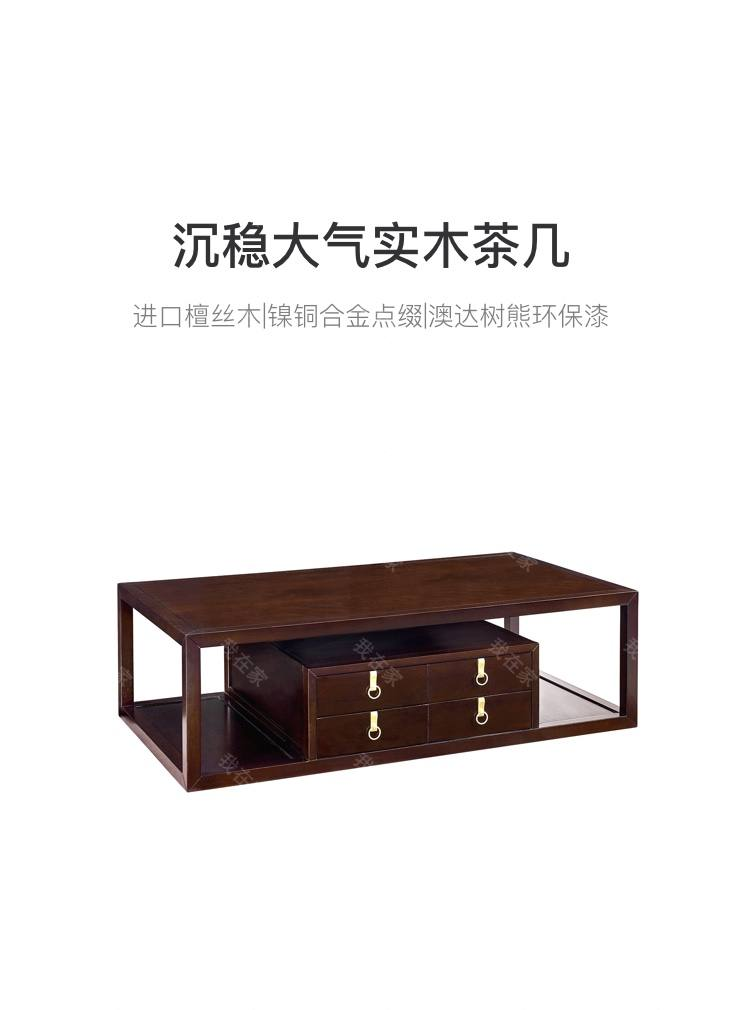 新中式风格疏影茶几的家具详细介绍