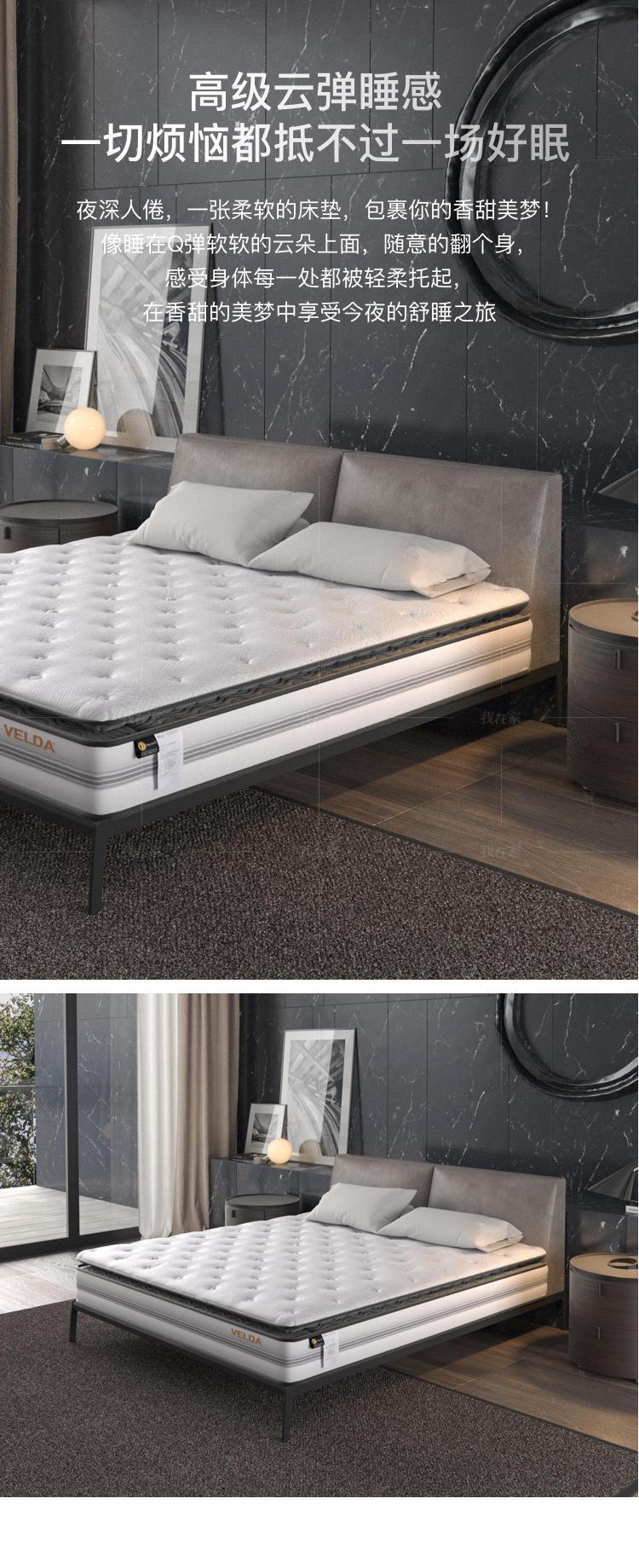 VELDA系列布拉邦乳胶床垫的详细介绍