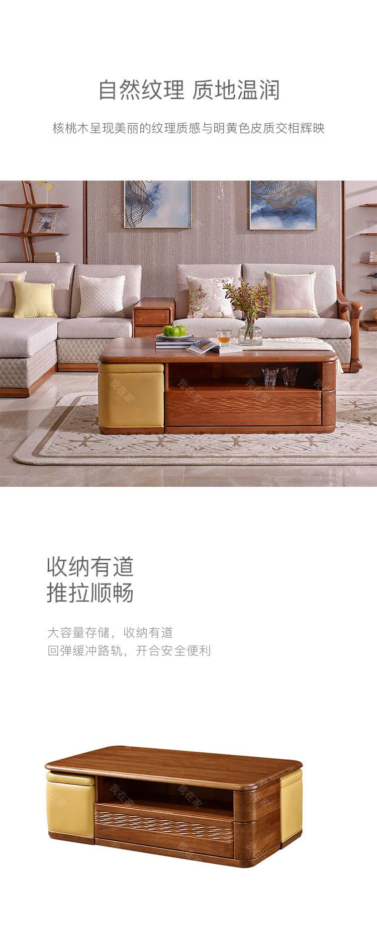 现代实木风格云何茶几的家具详细介绍