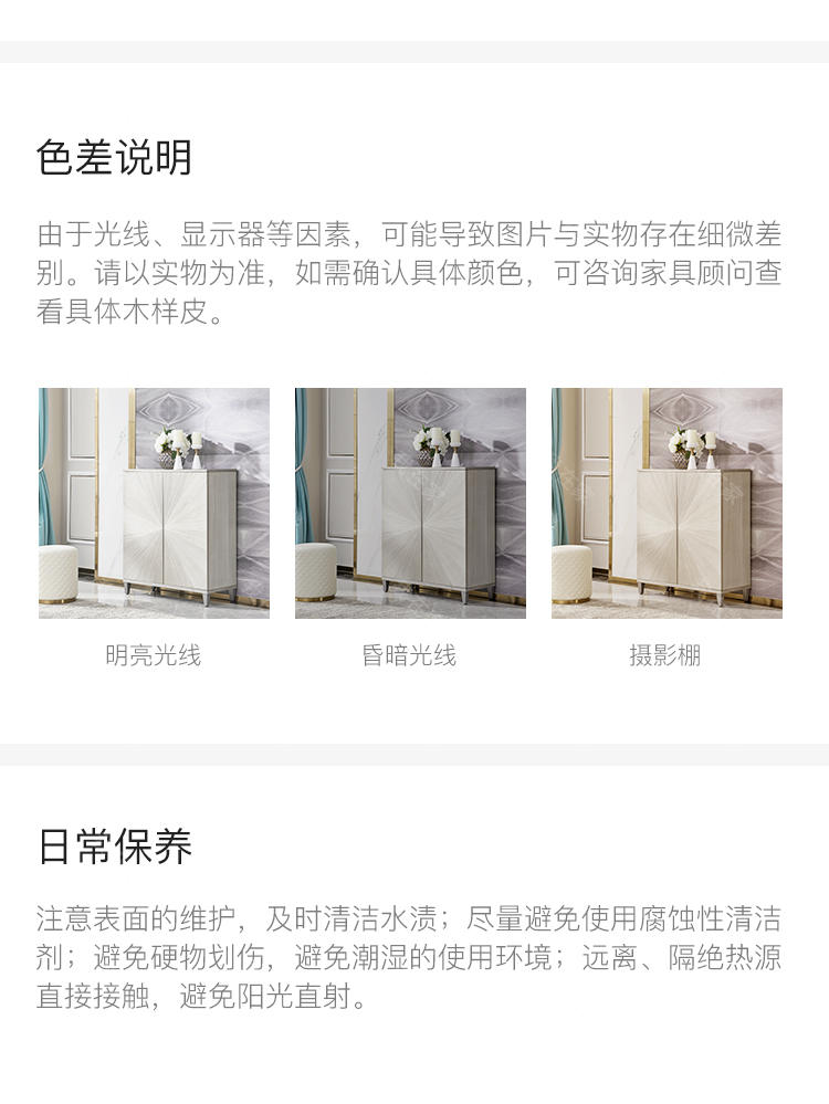 轻奢美式风格维加斯鞋柜的家具详细介绍