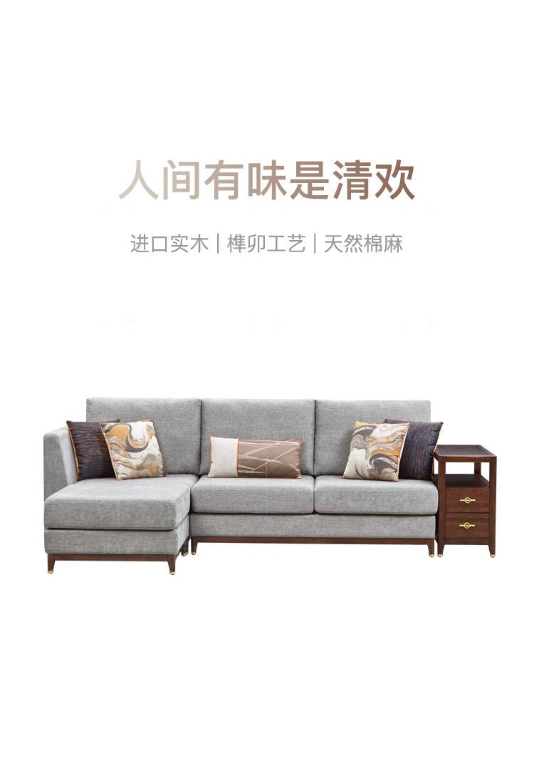 新中式风格微尘沙发的家具详细介绍