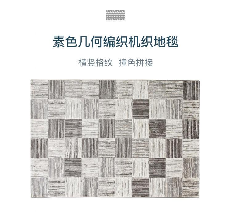 现代简约风格素色几何编织机织地毯的家具详细介绍