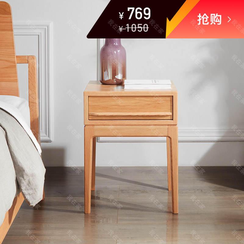 原木北欧风格木上床头柜(样品特惠)