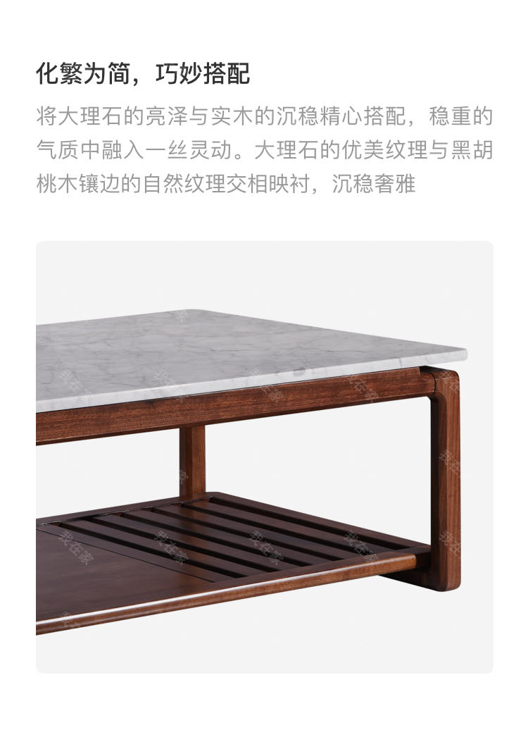 现代实木风格明月茶几的家具详细介绍