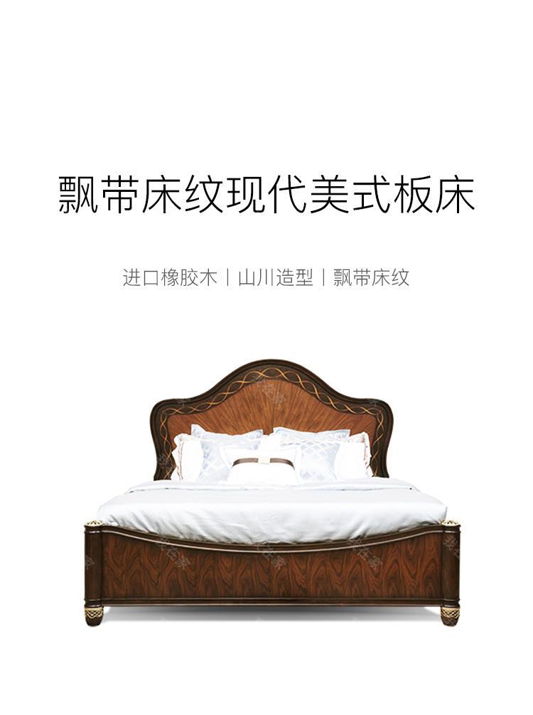 现代美式风格富尔顿板床的家具详细介绍