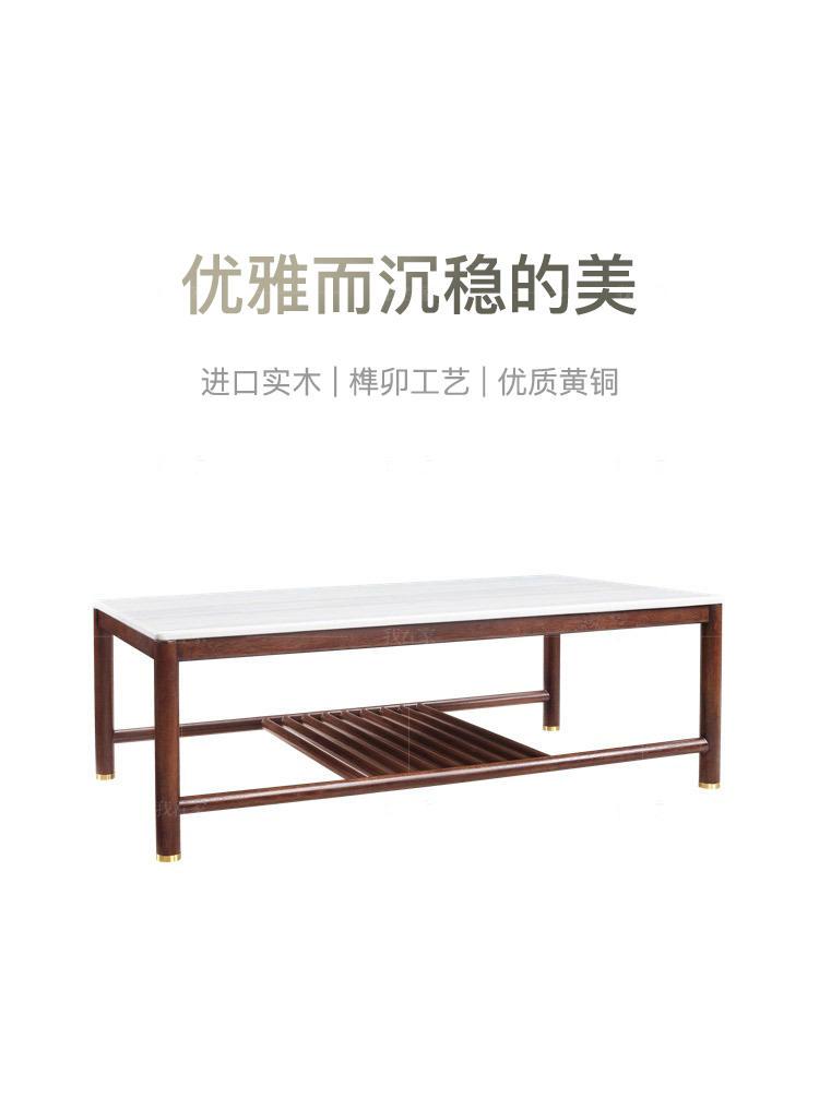 新中式风格如影茶几的家具详细介绍
