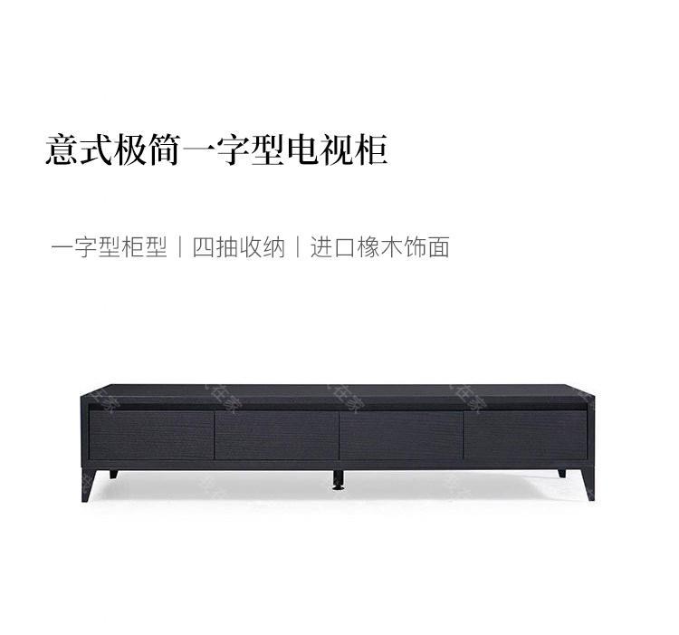 意式极简风格主题电视柜(样品特惠)的家具详细介绍
