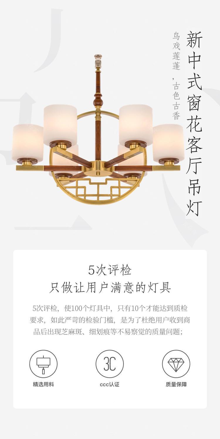 中式灯品牌新中式窗花客厅吊灯的详细介绍