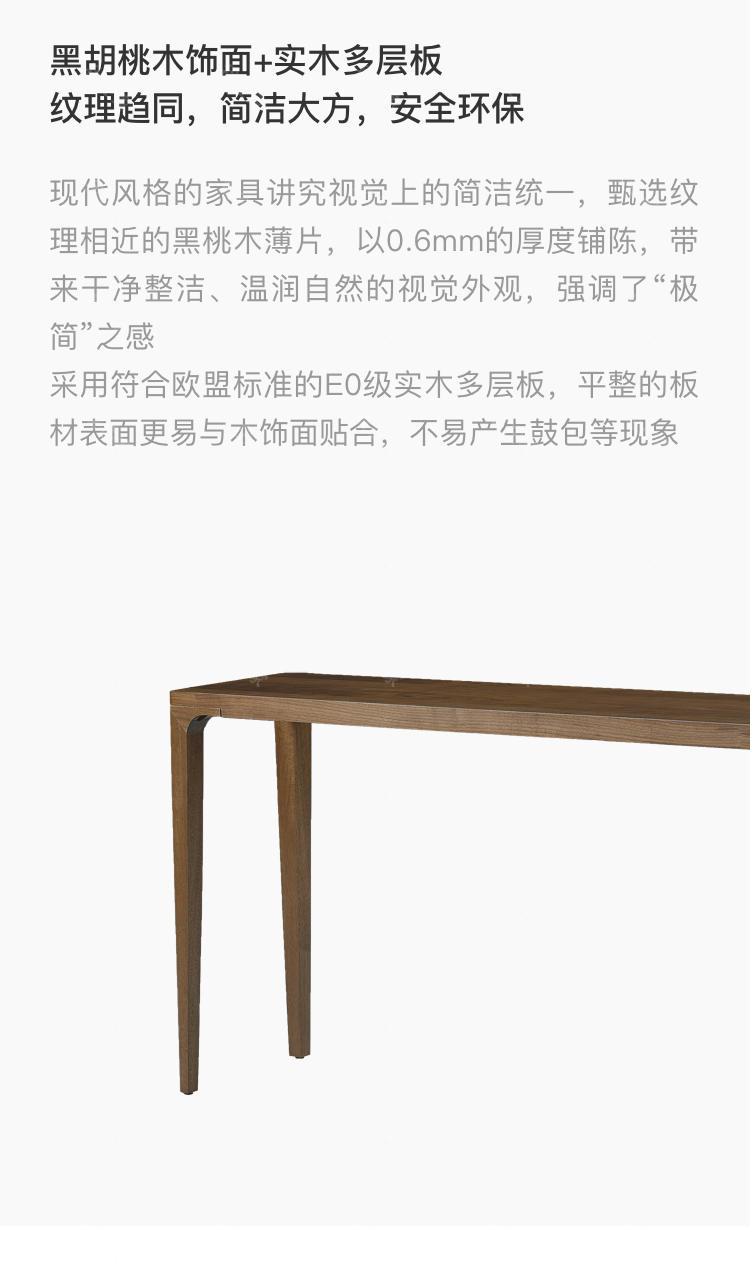 Art House品牌洛蕾玄关的详细介绍