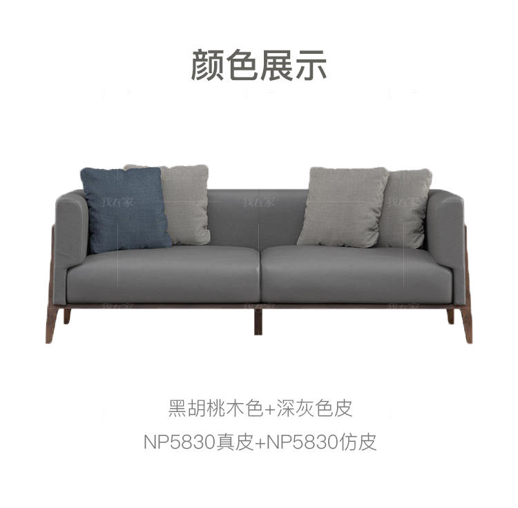 原木北欧风格拾悦沙发的家具详细介绍