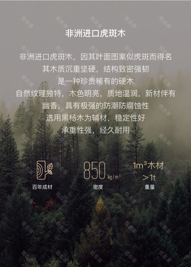 新中式风格晚秋茶几的家具详细介绍