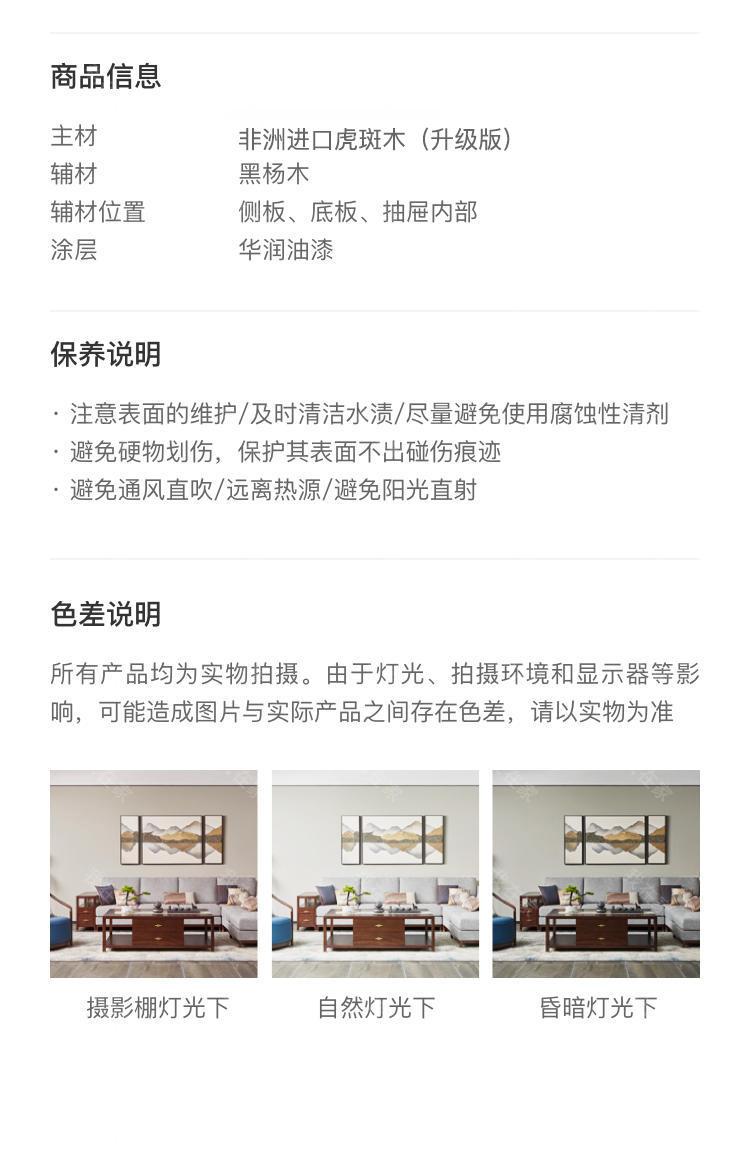 新中式风格青枫茶几的家具详细介绍