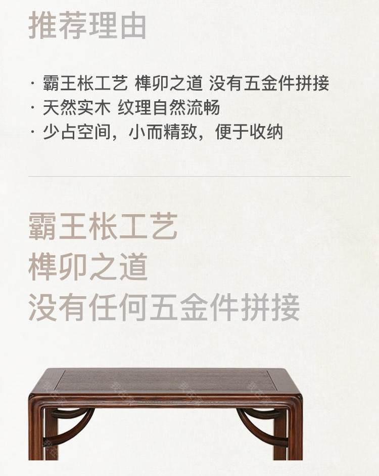 新中式风格舒悦琴凳的家具详细介绍