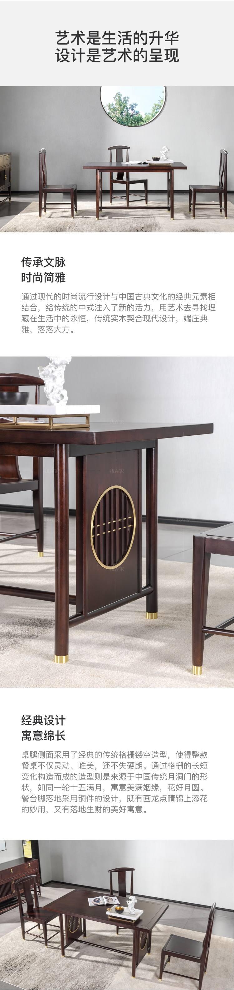新中式风格玲珑餐桌的家具详细介绍