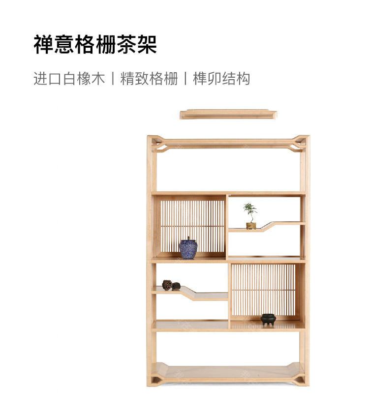 新中式风格朴意茶架的家具详细介绍
