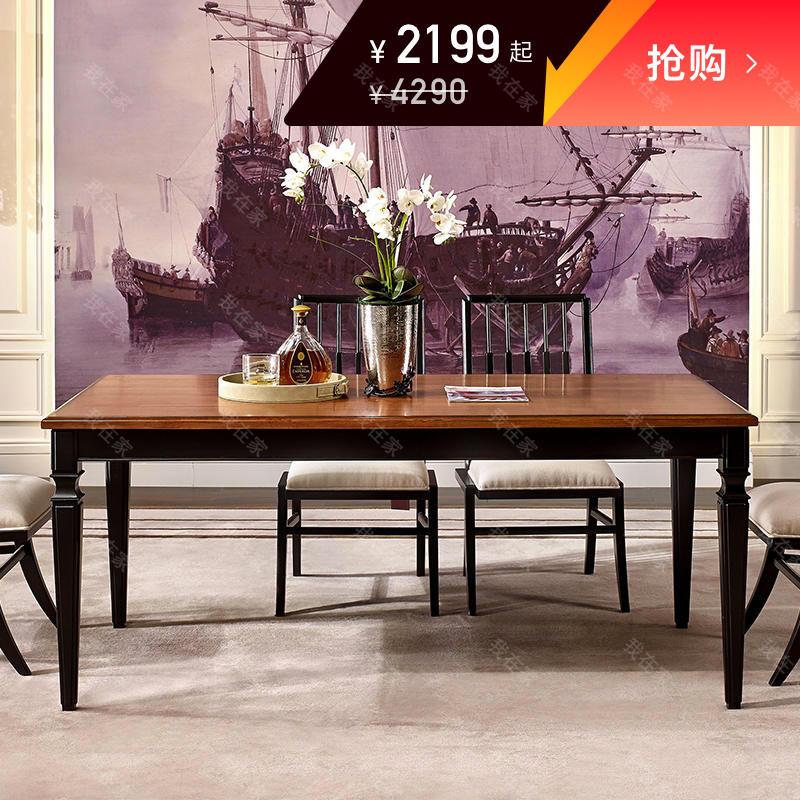 现代美式风格格瑞塔餐桌(样品特惠)