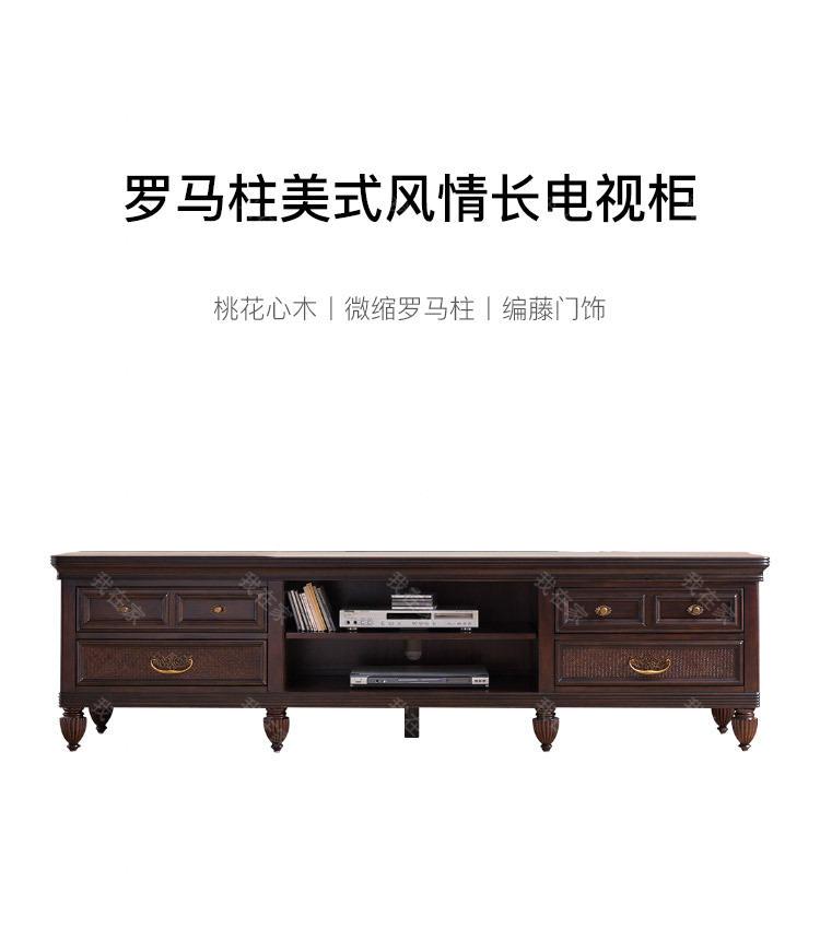 传统美式风格夏威夷风情长电视柜的家具详细介绍
