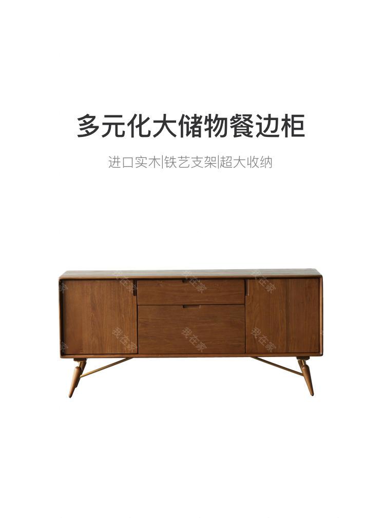 中古风风格德洛斯餐边柜的家具详细介绍
