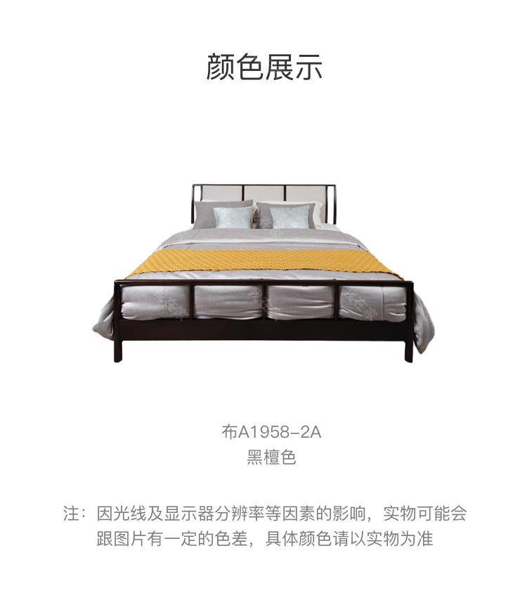 新中式风格漠烟双人床的家具详细介绍