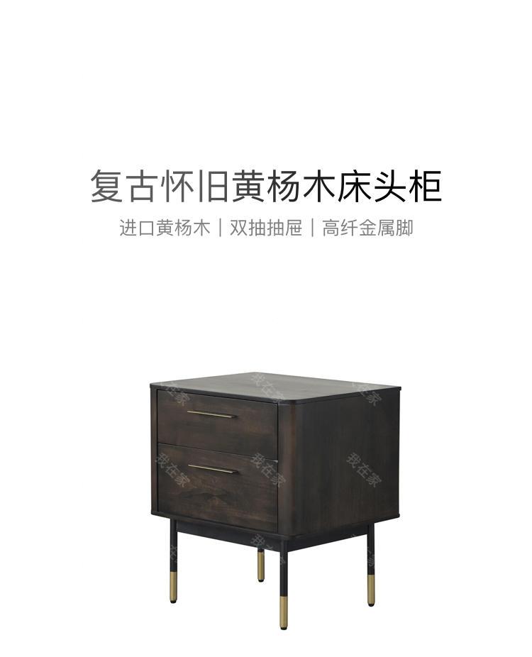 中古风风格哥德堡床头柜的家具详细介绍