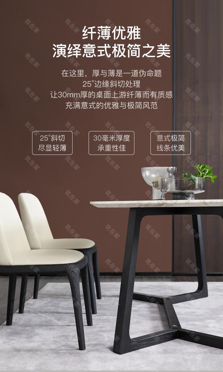 意式极简风格博德餐桌的家具详细介绍