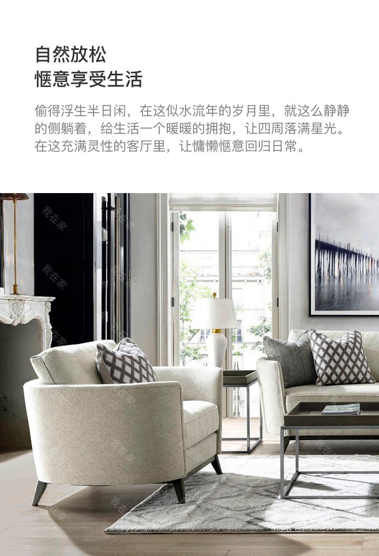 现代美式风格卡斯特布艺沙发的家具详细介绍