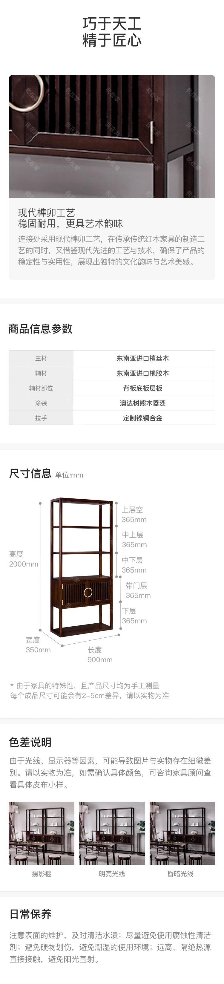 新中式风格似锦茶架的家具详细介绍