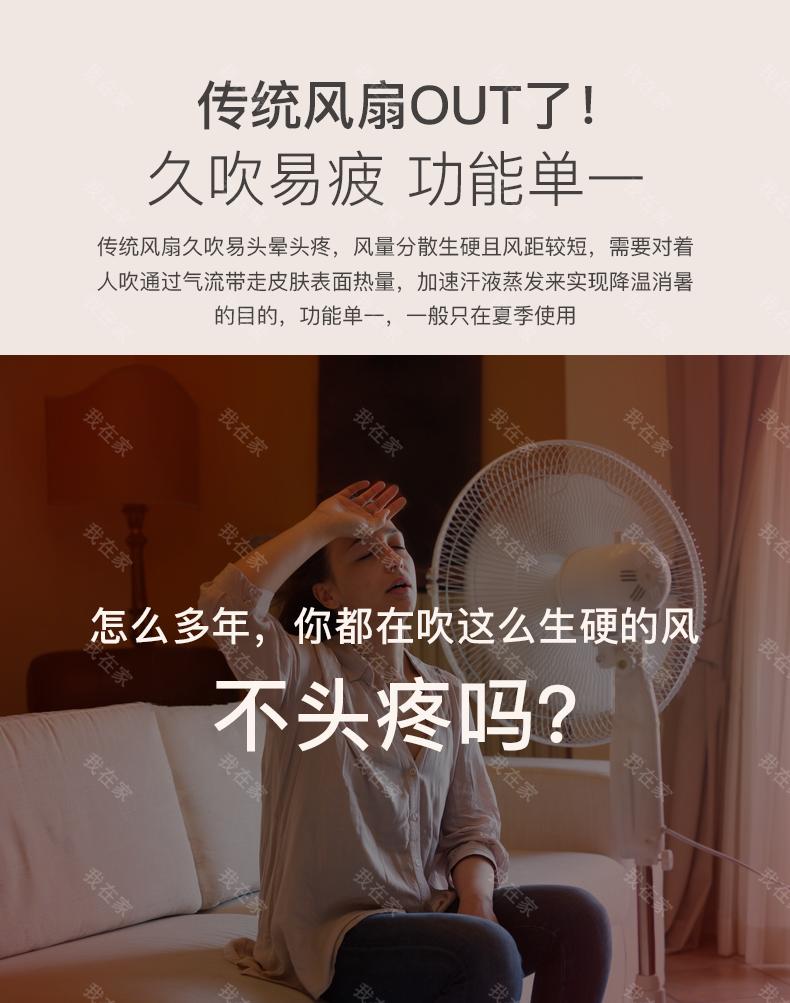 爱丽思品牌星钻智能循环扇的详细介绍