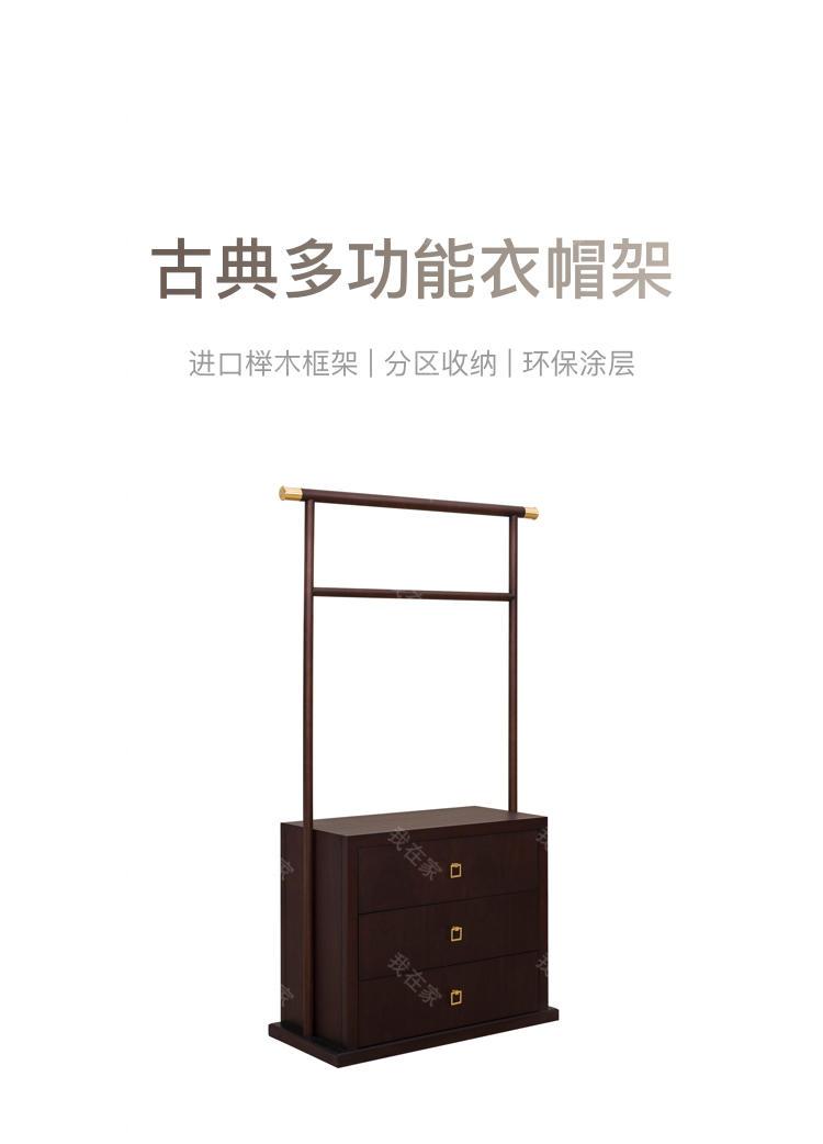 中式轻奢风格颂园挂衣架的家具详细介绍