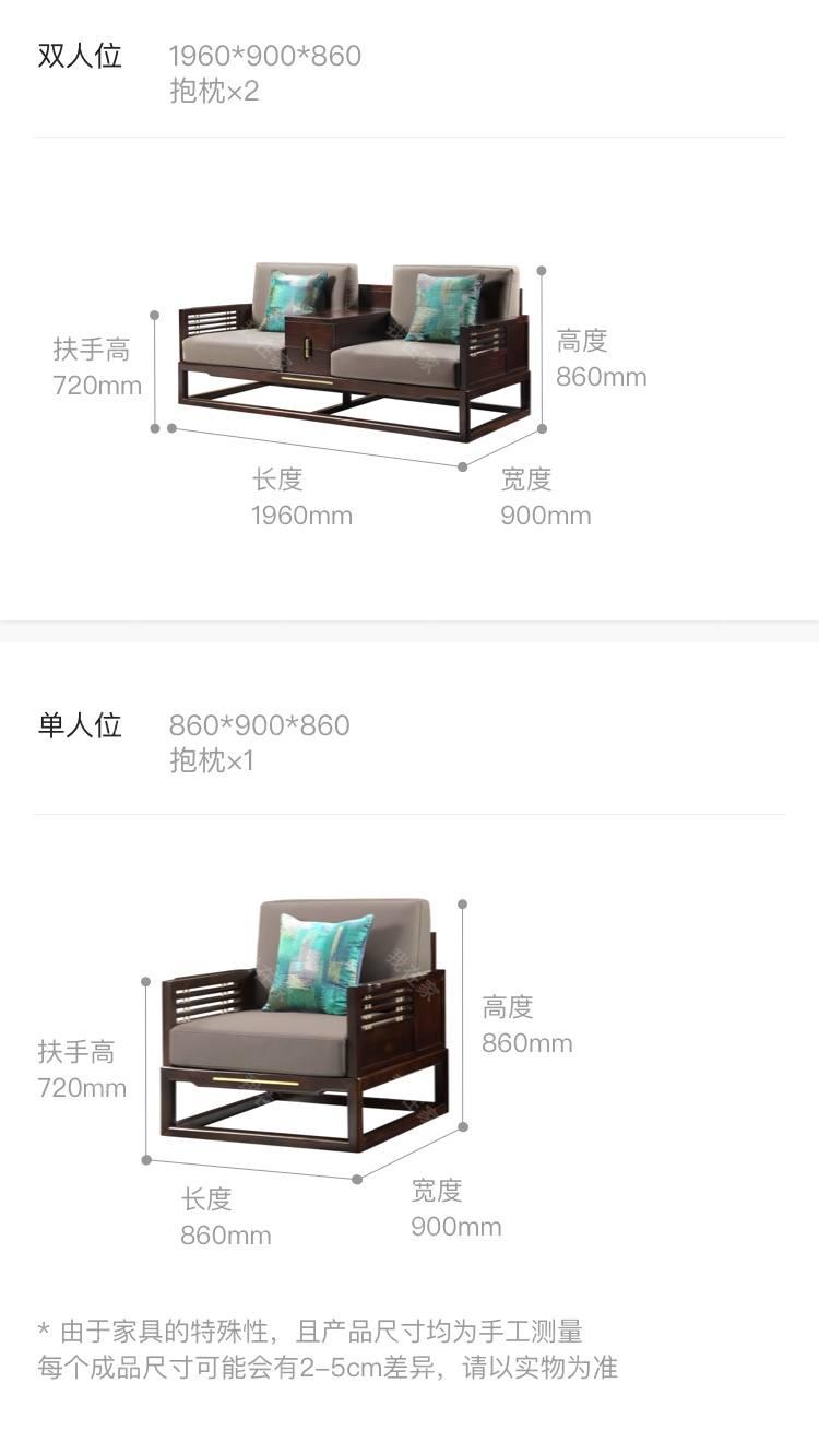 新中式风格云汐沙发的家具详细介绍