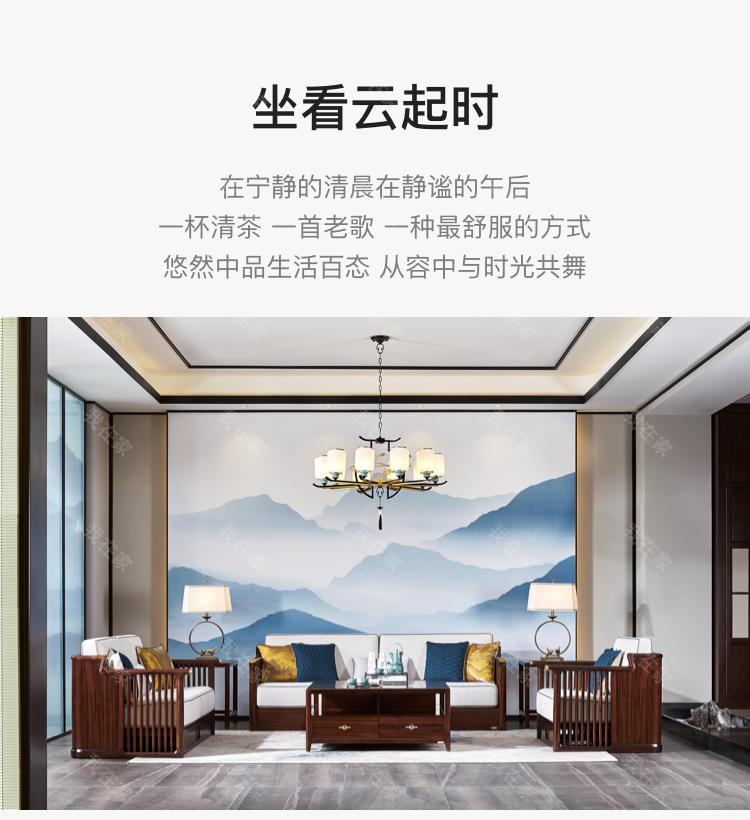 新中式风格楼雨沙发的家具详细介绍