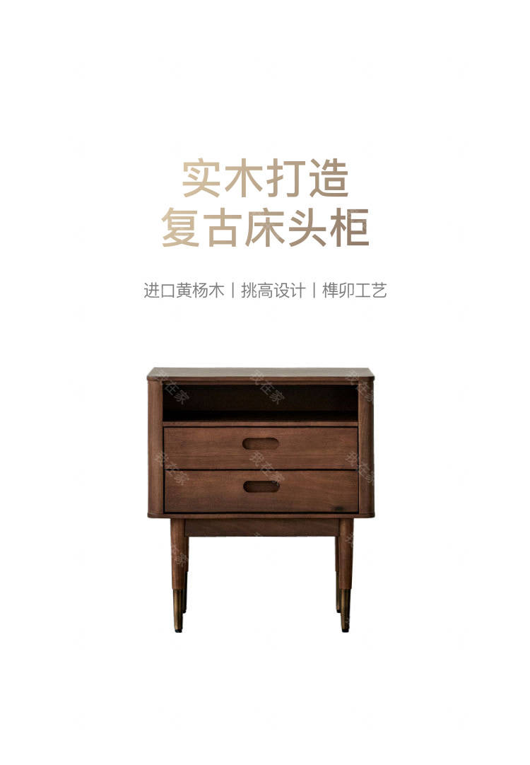 中古风风格马德里床头柜的家具详细介绍