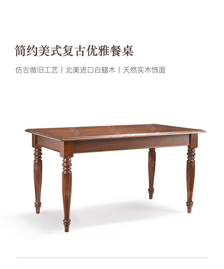 简约美式风格蒙丝餐桌(样品特惠)的家具详细介绍