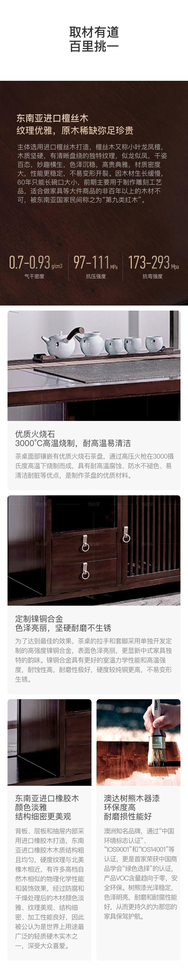 新中式风格疏影茶桌的家具详细介绍