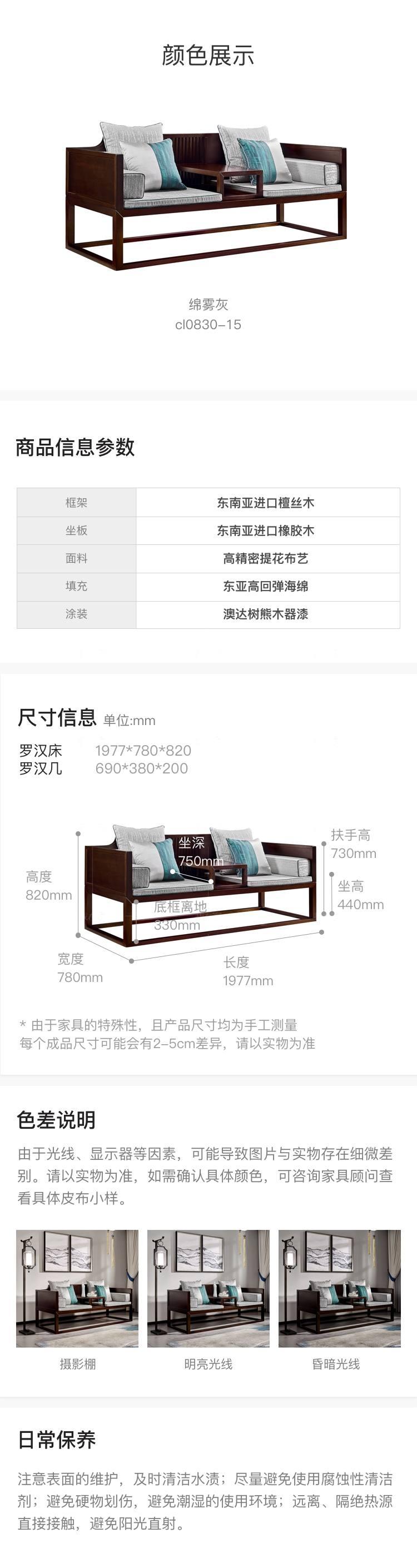 新中式风格似锦罗汉床的家具详细介绍