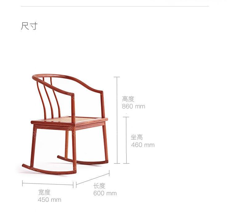 新中式风格云摇椅的家具详细介绍