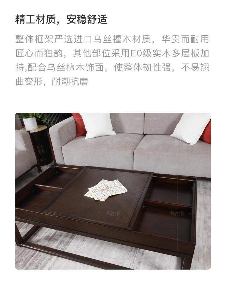 新中式风格吟风茶几的家具详细介绍