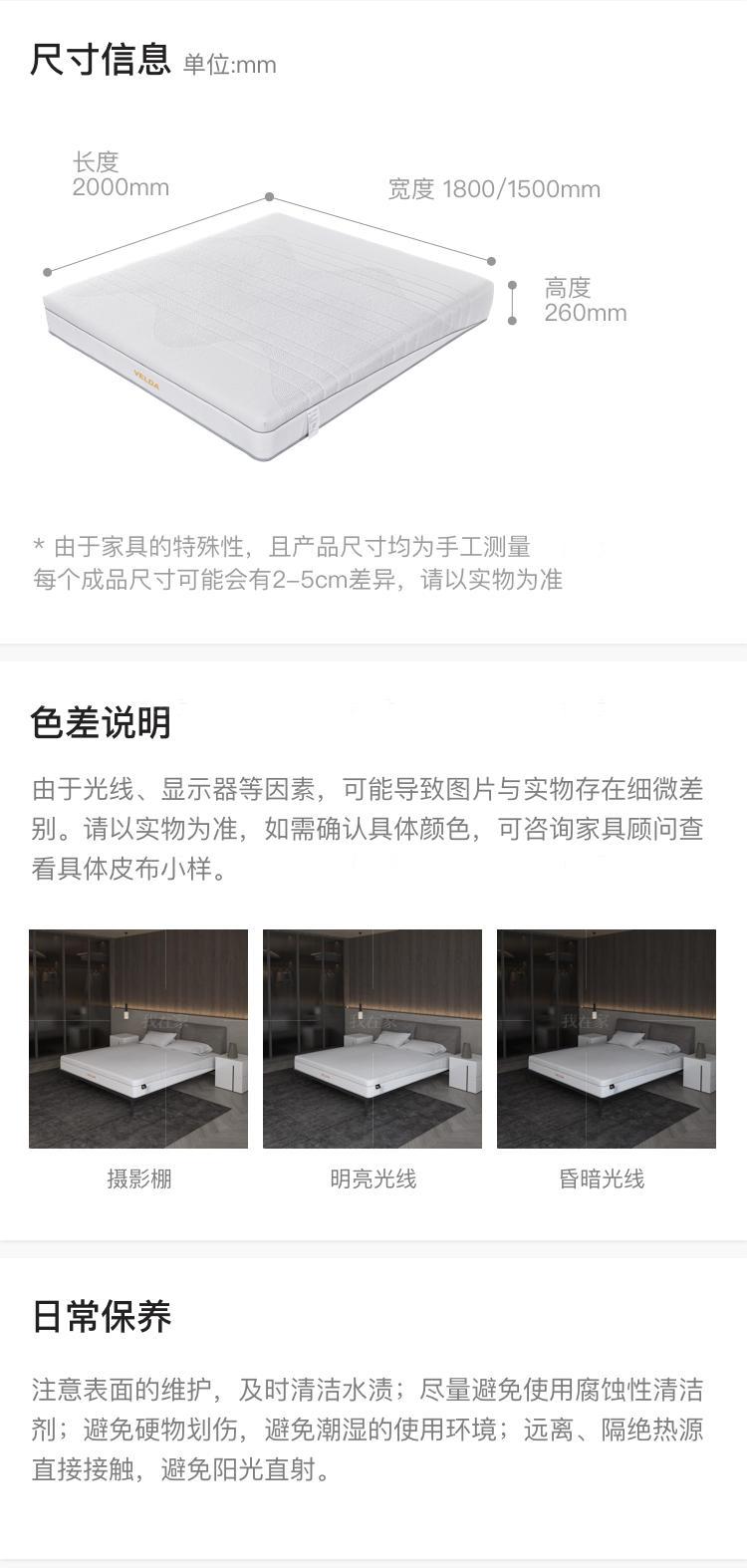 VELDA系列布林根乳胶床垫的详细介绍