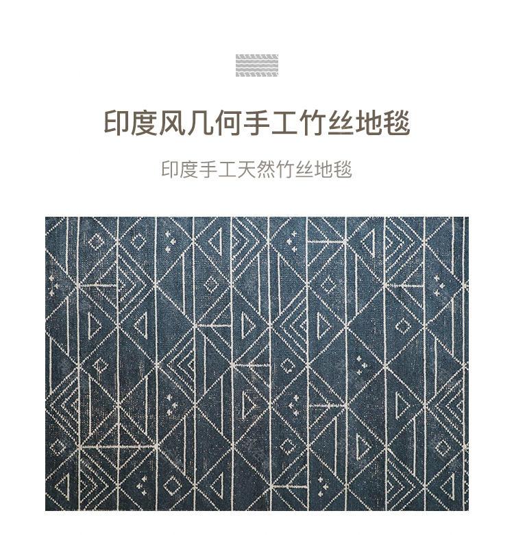 现代简约风格印度风几何手工竹丝地毯的家具详细介绍