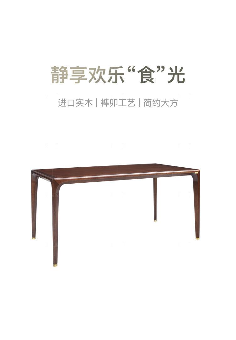 新中式风格江南餐桌的家具详细介绍